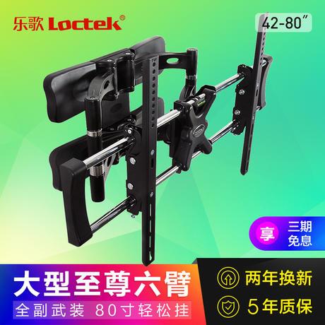 乐歌Loctek PSW976L升级版42-80寸液晶电视机挂架 通用旋转伸缩电视支架壁挂可调