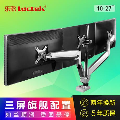 乐歌Loctek D7T三屏显示器支架 桌面升降多屏电脑支架 证券监控金融专用